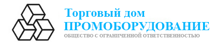 ООО «Торговый Дом «Промоборудование»